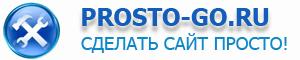 Логотип prosto-go.ru